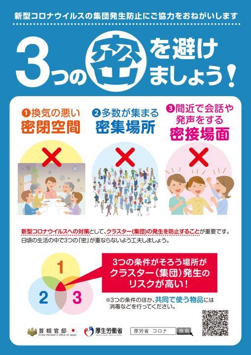 新型 コロナ ウイルス 感染 症 福岡
